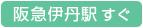 阪急伊丹駅すぐ 駐車場 32台有り
