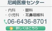 尼崎医療センター ・内科・眼科・小児科・耳鼻咽喉科 06-6436-8701 詳しくはこちら
