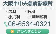 大阪市中央急病診療所 ・内科・眼科・小児科・耳鼻咽喉科 06-6534-0321 詳しくはこちら